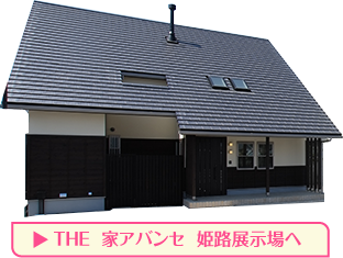 THE家アバンセ 姫路展示場へ